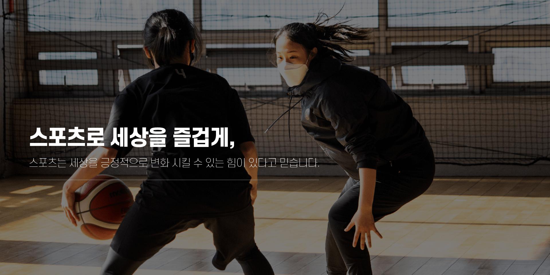 스포츠로 세상을 즐겁게, 스포츠는 세상을 긍정적으로 변화 시킬 수 있는 힘이 있다고 믿습니다.