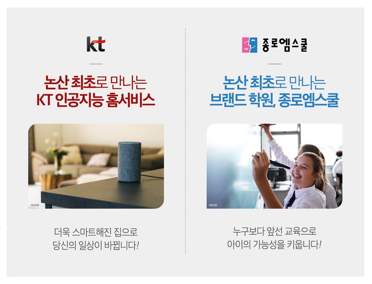 논산 강경 스위트 아파트 홈서비스와 종로엠스쿨