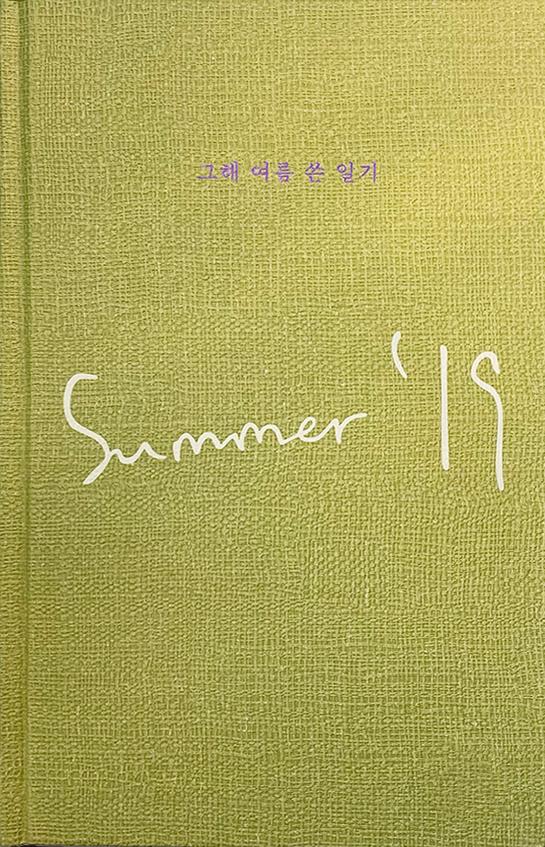 그해 여름 쓴 일기(Summer '19)