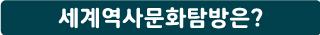 세계역사문화탐방 소개
