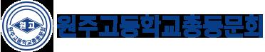 원주고등학교총동문회