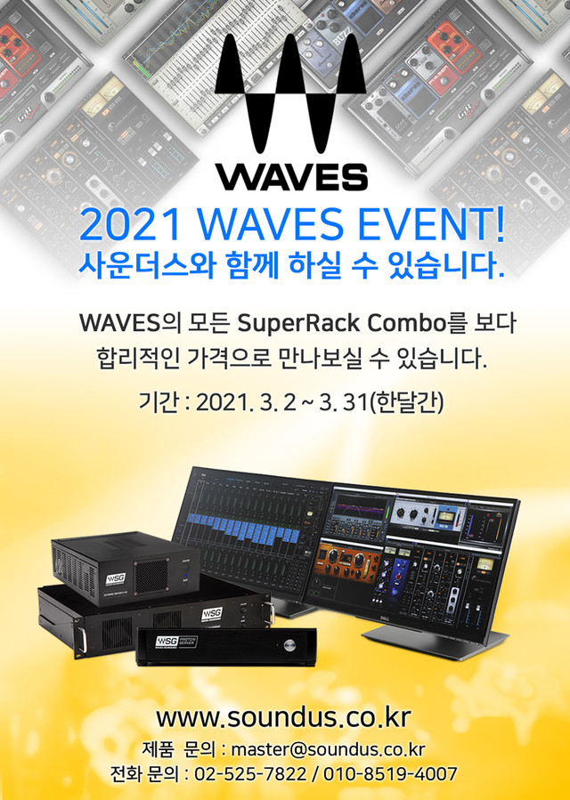 2021 WAVES 특별 이벤트!