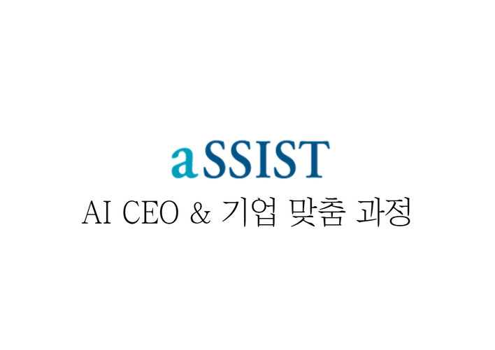 aSSIST AI CEO 과정