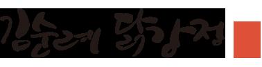 김순례닭강정 - 원조 전국 3대 닭강정