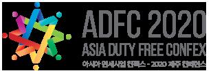 (샘플)제 1회 아시아 면세사업 컨펙스