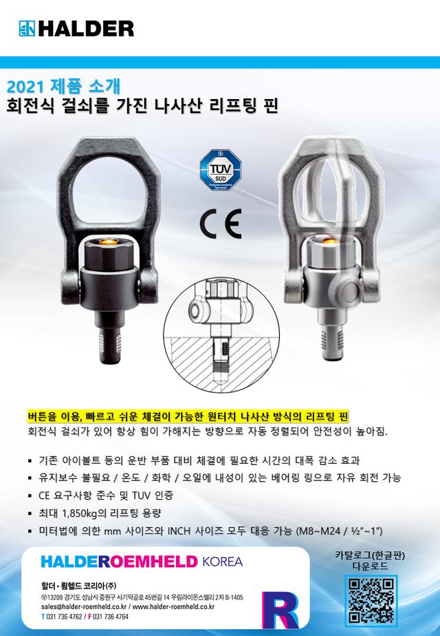 [신제품소개]회전 나사산리프팅핀
