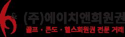 에이치앤 회원권