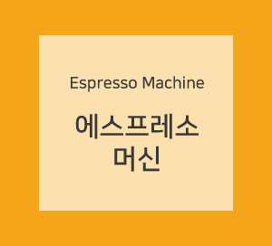 "</br><p style=""text-align: center;""><span style=""font-size: 16px;"">에스프레소 머신과 그라인더 작동원리와</br>활용방법&관리방법을 배웁니다.</br></br></span></p>"
