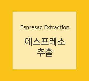 "</br><p style=""text-align: center;""><span style=""font-size: 16px;"">에스프레소 추출방법과 메뉴에 따른 추출</br>방법을 통해 에스프레소를 이해합니다.</br></br></span></p>"