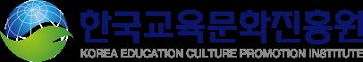 한국교육문화진흥원 : 사랑나눔체험활동