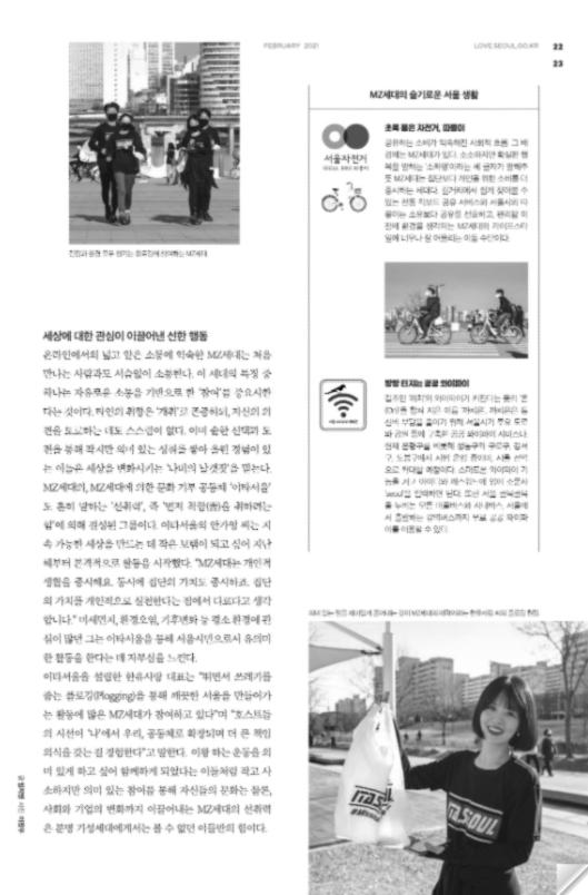 서울사랑(시정종합월간지) 2월호 <br> -세상에 대한 관심이 이끌어낸 선한 행동-