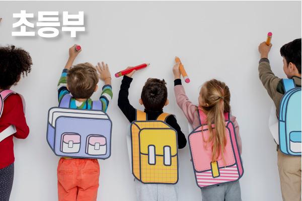<b>Elementary