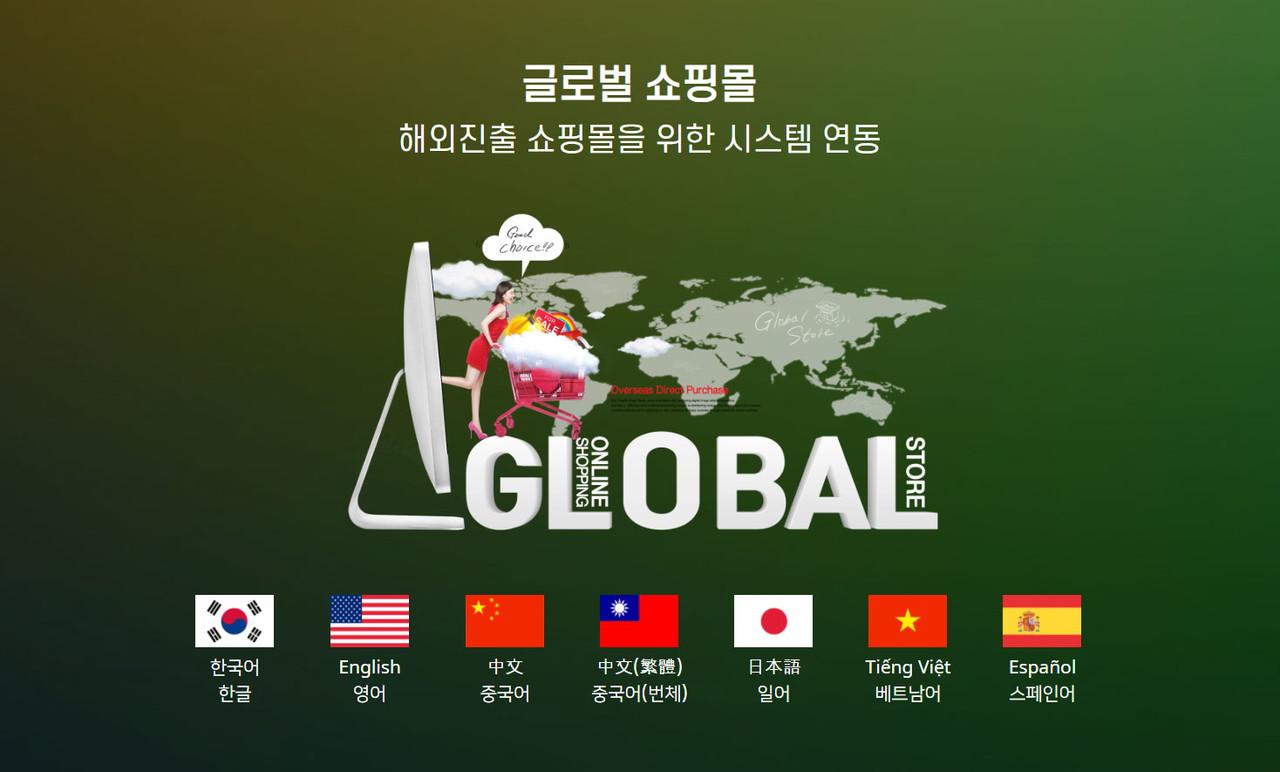 글로벌쇼핑몰 제작