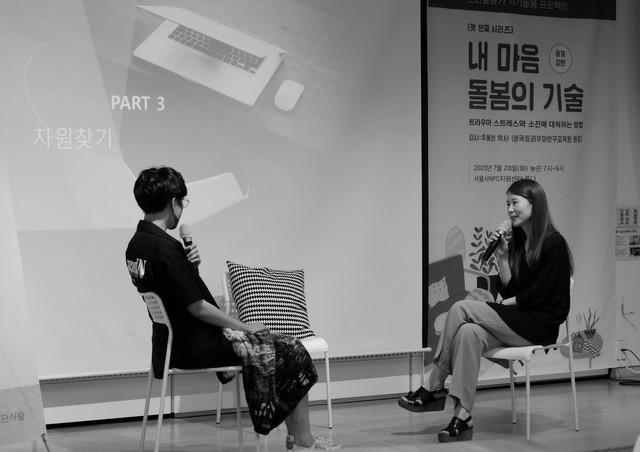 행사 '내 마음 돌봄의 기술' 진행 장면