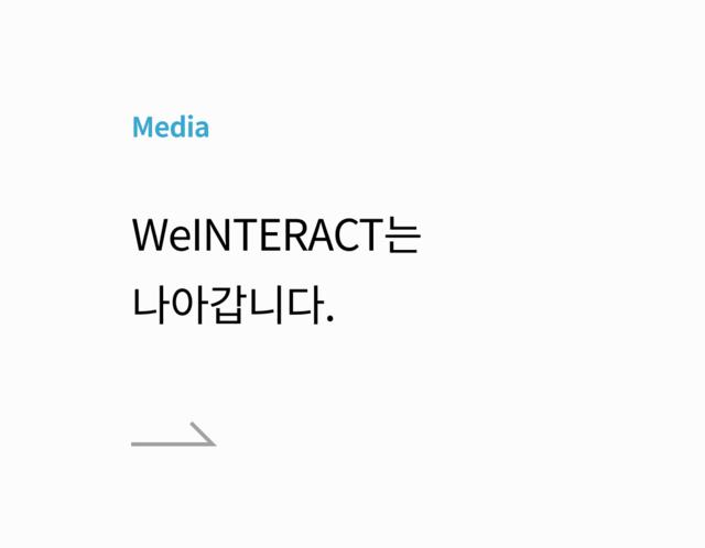 위인터랙트 SNS 홍보 채널