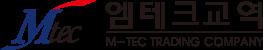엠테크교역