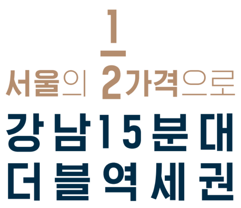 서울의 반가격 강남 15분대 더블역세권