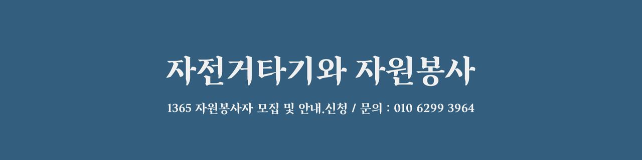 1365 자원봉사포털 / 자원봉사 신청하기