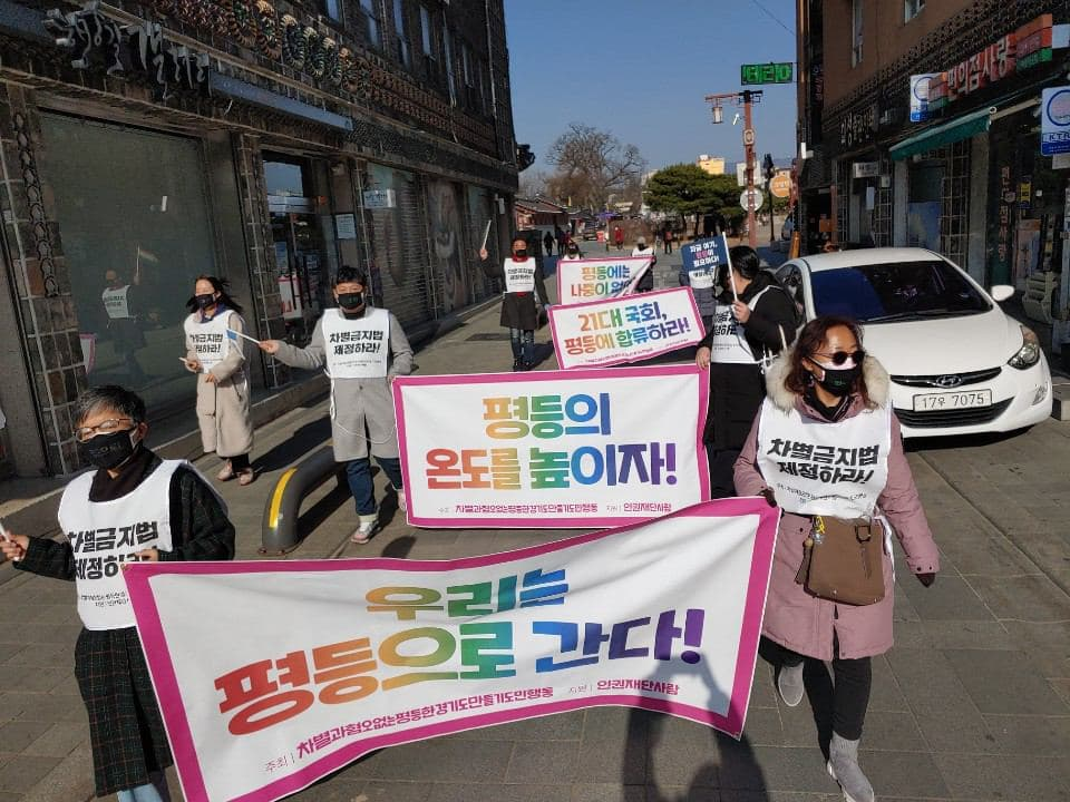 차별과 혐오 없는 평등한 경기도 만들기 도민 행동