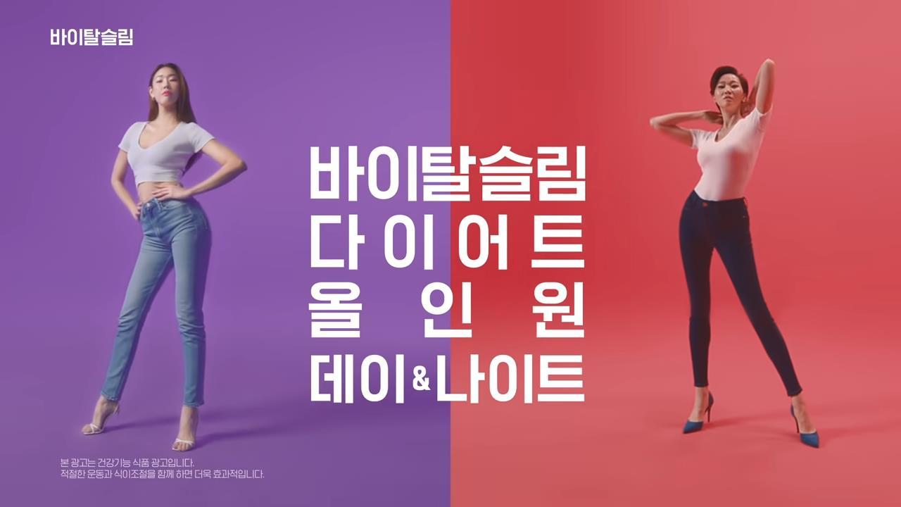 바이탈슬림 Casting. 장윤주, 한혜진 Date. 2021.02