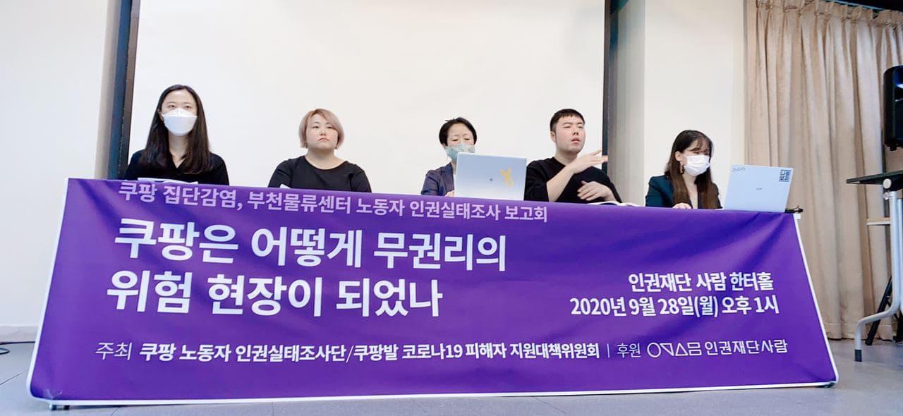 쿠팡 노동자 인권실태조사 보고회