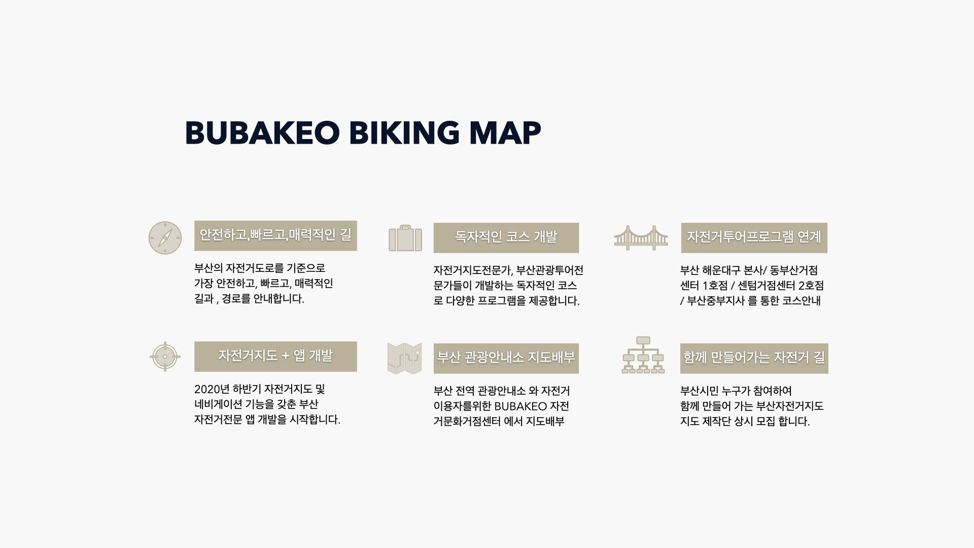자전거도로,자전거대여 안내가 되어있는 해운대구지도 / 다운로드