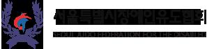서울특별시장애인유도협회