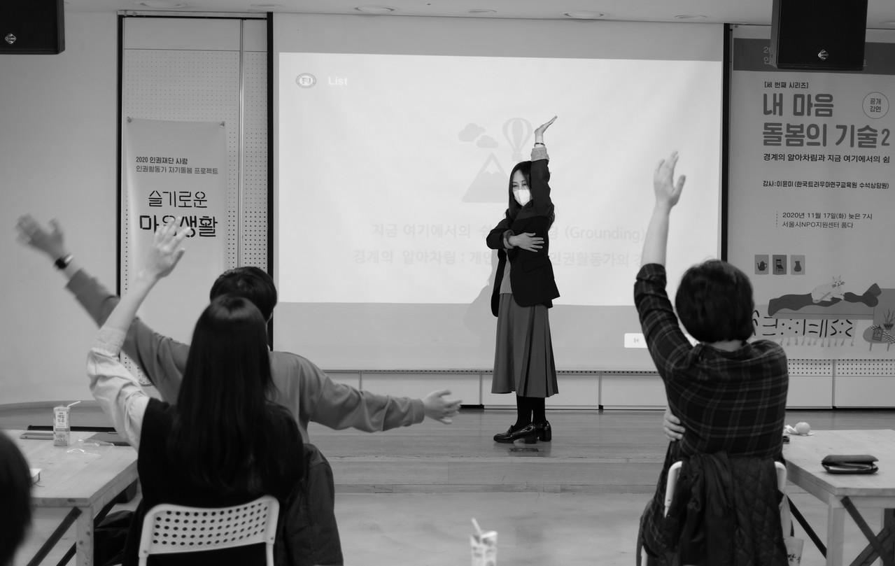 인권 활동가 마음 돌봄 프로젝트