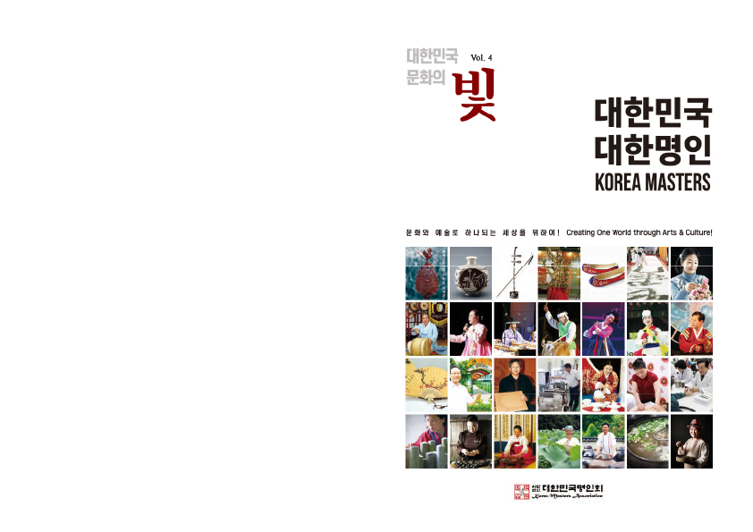 대한민국 문화의 빛  Vol.4(2021)