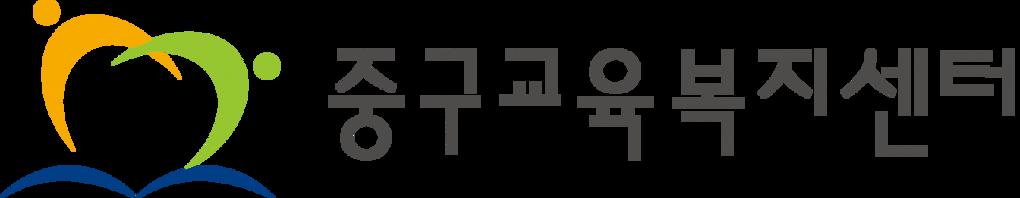 중구교육복지센터
