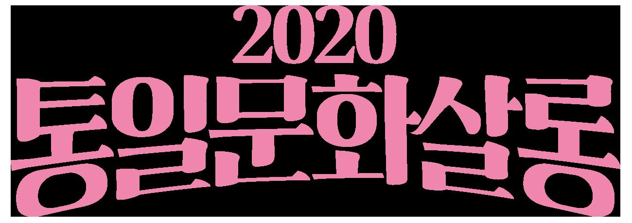 2020통일문화살롱