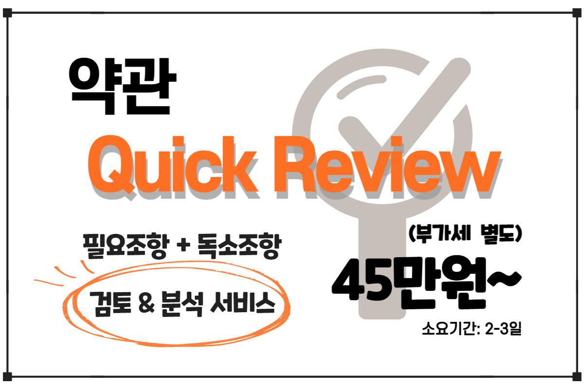 약관 Quick Review 퀵리뷰 45만원 부터(부가세별도)~