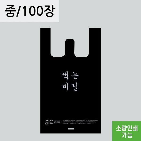 썩는비닐 손잡이 봉투 21(M7) x 46 [중] 100장  생분해봉투 친환경비닐 자연분해(RE)