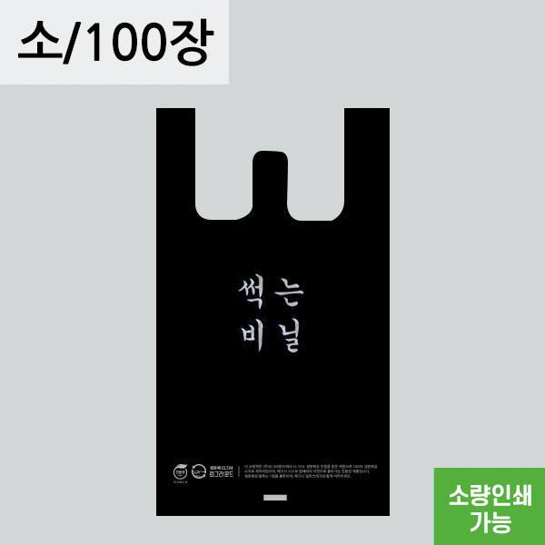 썩는비닐 손잡이 봉투 18(M5) x 40 [소] 100장  생분해봉투 친환경비닐 자연분해(RE)