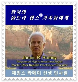제임스 라메이 선생님 인사말