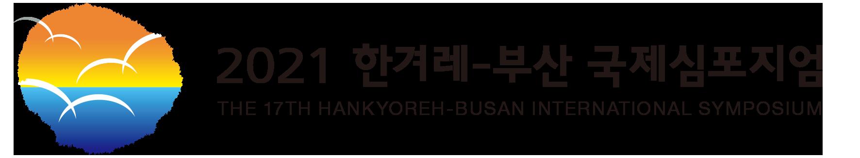 2021 한겨레-부산국제심포지엄