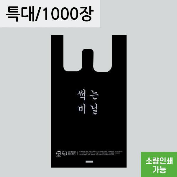 썩는비닐 손잡이 봉투 32(M8) x 59 [특대] 1000장  생분해봉투 친환경비닐 자연분해(RE)