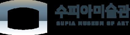 수피아미술관