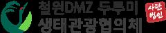 철원DMZ두루미생태관광협의체