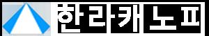 한라캐노피
