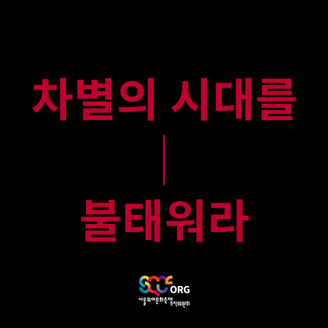 2021 제22회 서울퀴어문화축제 공식슬로건 티저 이미지
