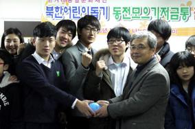 북한 어린이 돕기