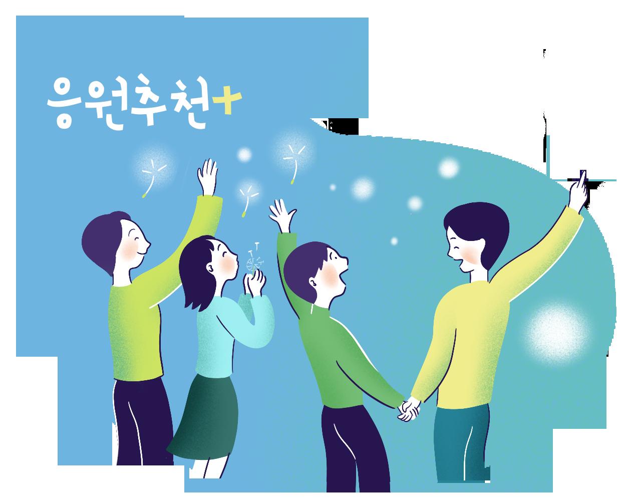 응원추천+