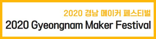 2020 경남 메이커 페스티벌