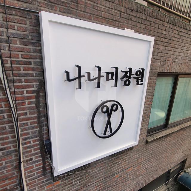 서울 나나미장원 후광간판