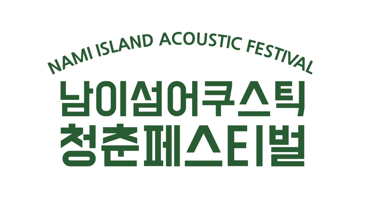 """""""노래의 섬"""" 남이섬을 채우는 청춘 뮤지션들의 열정 있는 무대와 관객들의 활기를 전달합니다"""