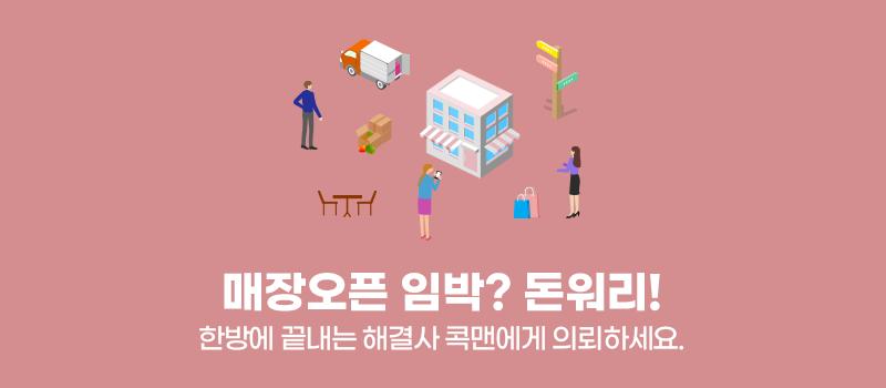 <진행중> + 오픈현수막 디자인 무료! / 2021.04.01 ~ 2021.07.30