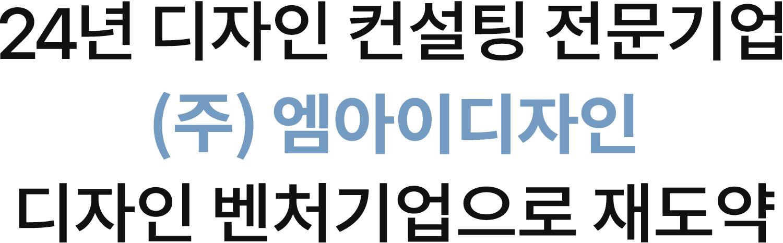 엠아이디자인 브랜드 스토리