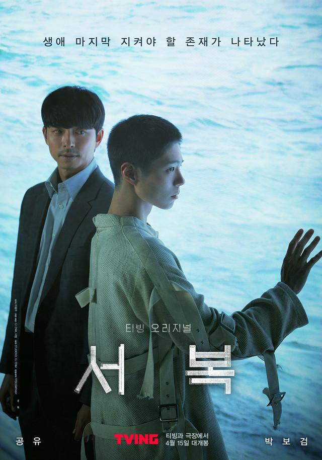 [4월 기대작] 공유×박보검 주연 영화 <서복>