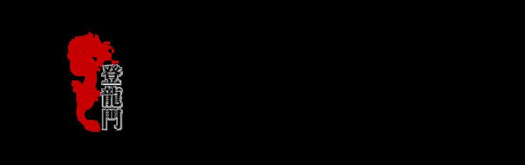 등용문투자연구소